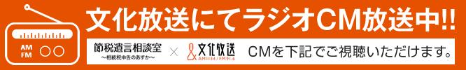 文化放送にてラジオCM放送中!!