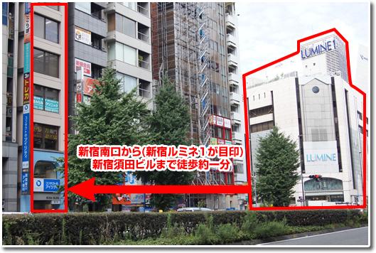 新宿駅南口から(新宿ルミネ1が目印)新宿須田ビルまで徒歩約1分