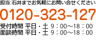 お問い合わせはこちら 0120-323-127 お問い合わせメールはこちら